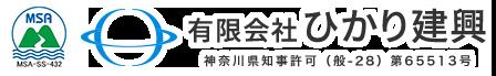 川崎市の『有限会社ひかり建興』は鳶・鍛冶工事の会社です|スタッフ求人募集中!