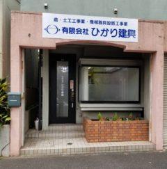 新たに鶴見事務所ができました。